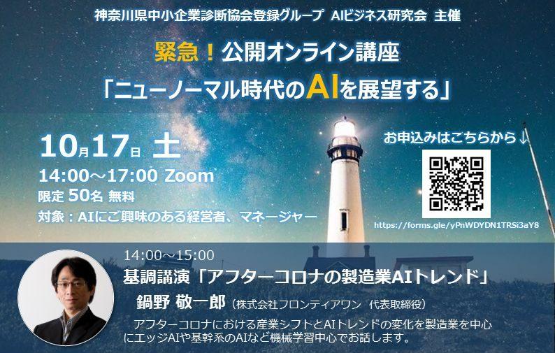 10/17公開オンライン講座